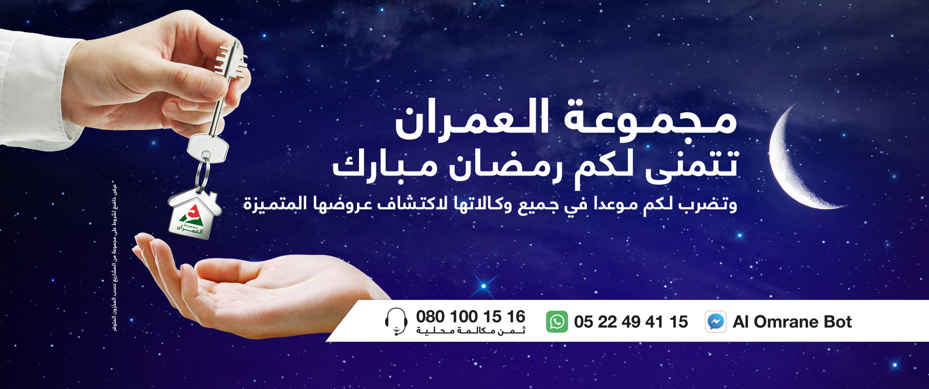 عروض شهر رمضان