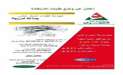 Avis de dépôt de demandes au lotissement AL FIDAE TR 2 à la Commune de LAMRIJA