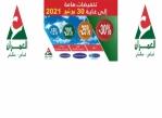 العمران فاس - مكناس