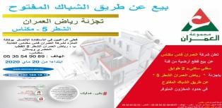 Avis de vente à ghichet ouvert - Lotissement RIAD AL OMRANE Tr 5 - Meknès -