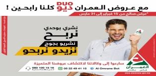 « Les Offres Al Omrane DUO »