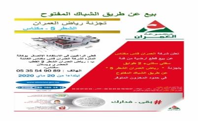 Avis de vente à ghichet ouvert - Lotissement RIAD AL OMRANE Tr 5 - Meknès