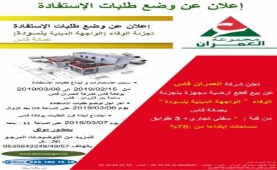 Avis de dêpot de demandes - Lotissement AL WAFAE ( front bâti Bensouda)