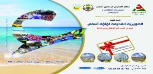 Le Festival Culturel et Artistique de Souiria Qdima