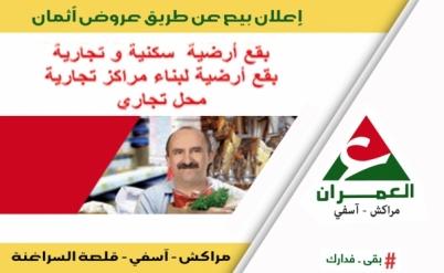 إعلان بيع عن طريق عروض أثمان العمران مراكش اسفي - ماي 2020