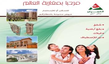 لائحة المشاريع المعروضة للبيع لدى شركة العمران مراكش- أسفي – يوليوز 2019 -