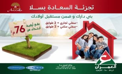 Avis de vente du lotissement Assaada