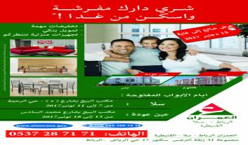 JPO Al Omrane Rabat-Salé-Kénitra