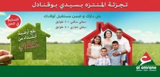 Lotissement Al Mountazah à Sidi Bouknadel