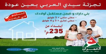 القطب الحضري الجديد سيدي العربي الشطر3 بعين العودة