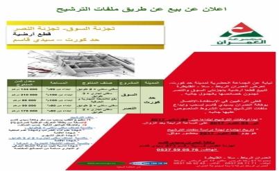 Avis de vente sur offre de prix des opérations Souk et Annasr à Had Kort