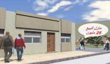 Avis de dépôt des demandes des logements sociaux individuels  à 250000 dhs  Opération ALLIA à A klim