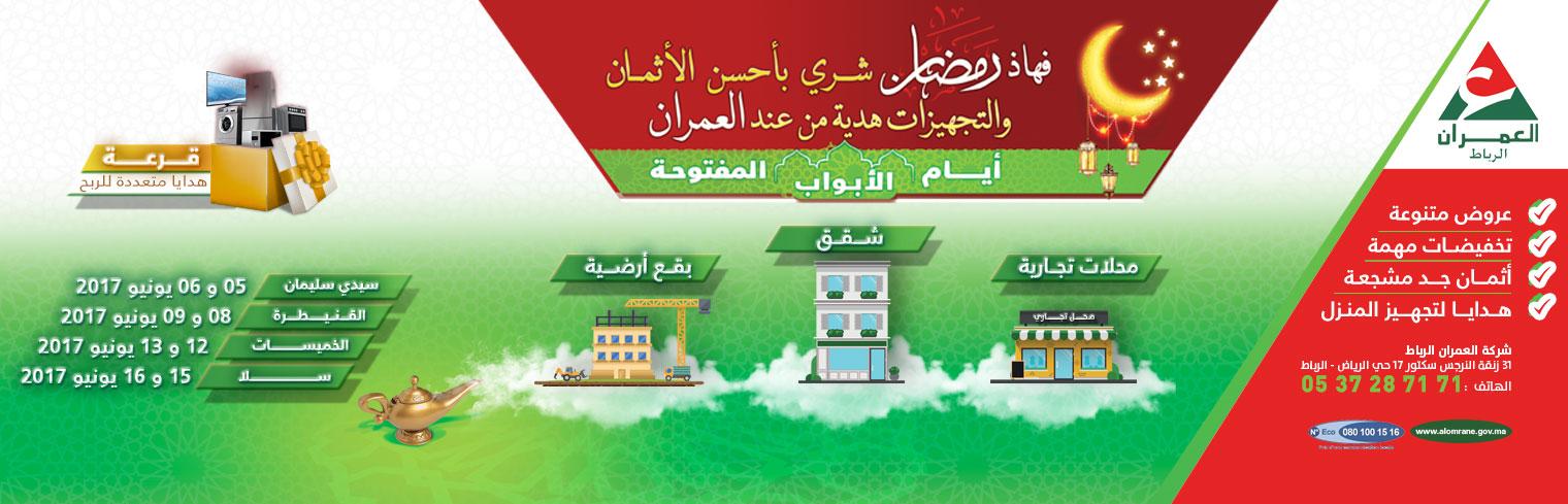 banner-ramadan (3)